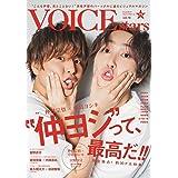 【Amazon.co.jp 限定】TVガイドVOICE STARS vol.18 Amazon限定表紙版