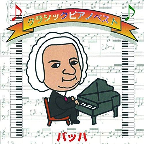 バッハ ピアノベスト