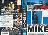 私立探偵濱マイク5 [VHS]