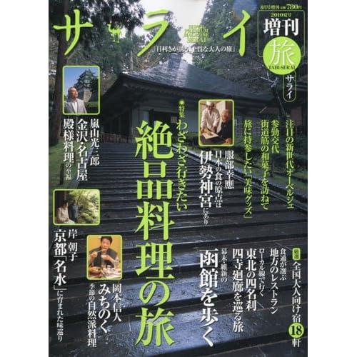 サライ増刊 旅サライ 2010年 08月号 [雑誌]