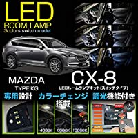 【調光・調色可】LEDルームランプキットCセット/10点 ナンバー灯:10000K/青白色 マツダ CX-8【型式:KG】