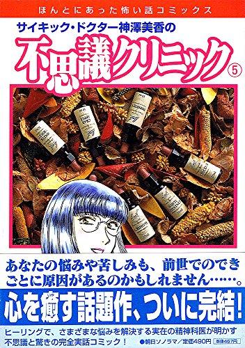 不思議クリニック 5 (ほんとにあった怖い話コミックス)