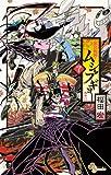 常住戦陣!!ムシブギョー 7―蟲奉行 (少年サンデーコミックス)