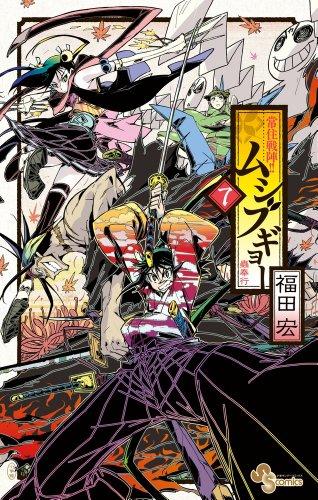 常住戦陣!!ムシブギョー 7 (少年サンデーコミックス)の詳細を見る