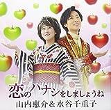 恋のハナシをしましょうね♪山内惠介&水谷千重子のCDジャケット