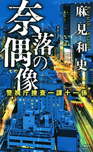 奈落の偶像 警視庁捜査一課十一係 (講談社ノベルス)