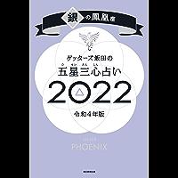 ゲッターズ飯田の五星三心占い銀の鳳凰座2022 ゲッターズ飯田の五星三心占い2022