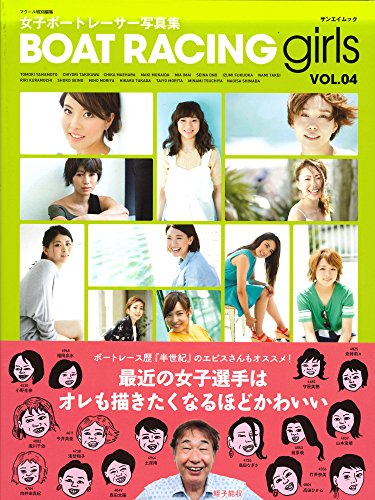 BOAT RACING girls VOL.04