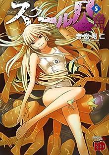 スクール人魚 第01-05巻 [School Ningyo vol 01-05]