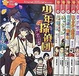 10歳までに読みたい日本名作 第2期 既6巻