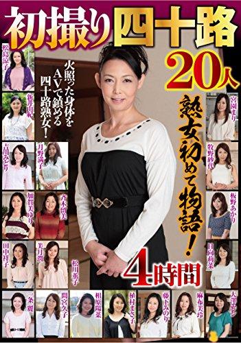 初撮り四十路20人 4時間 フォーディメンション/エマニエル [DVD]