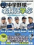 中学野球名将に学ぶ 2―H&R技術ゼミナール (B・B MOOK 1319)