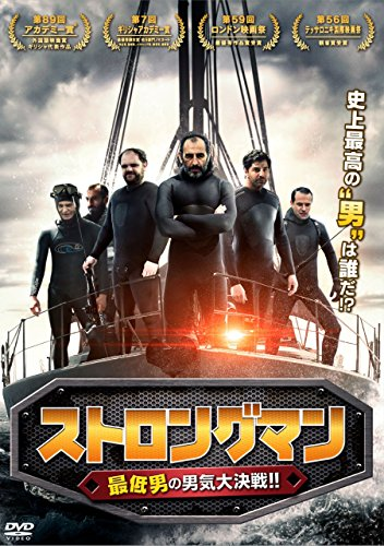 ストロングマン 最低男の男気大決戦!![DVD]