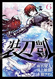 ソードガイ6(ヒーローズコミックス)