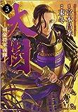 大樹-剣豪将軍義輝- / 宮本 昌孝 のシリーズ情報を見る