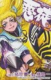 悪徒ーACT 2 (少年チャンピオン・コミックス)