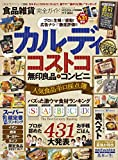 食品雑貨完全ガイド―カルディ・コストコ人気食品辛口採点簿 (100%ムックシリーズ 完全ガイドシリーズ 259)