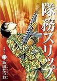 隊務スリップ(4) (ビッグコミックス)
