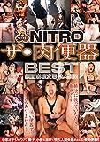NITRO ザ・肉便器 BEST [DVD]