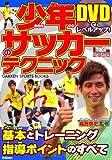 DVDでレベルアップ! 少年サッカーのテクニック: 基本とトレーニング、指導ポイントのすべて (GAKKEN SPORTS BOOKS)