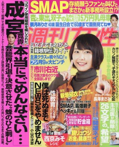 週刊女性 2017年 1/1 号 [雑誌]の詳細を見る