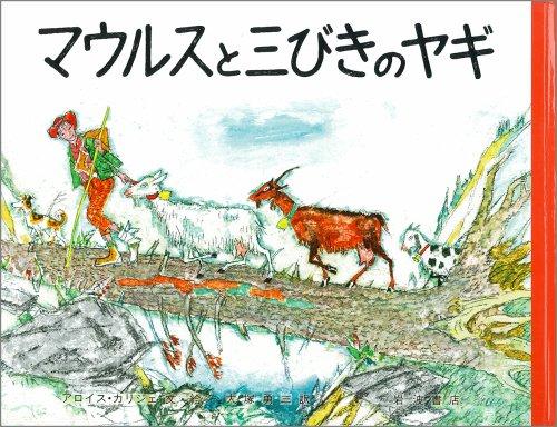 マウルスと三びきのヤギ (大型絵本 (6))の詳細を見る