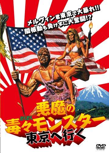 悪魔の毒々モンスター 東京へ行く [DVD]