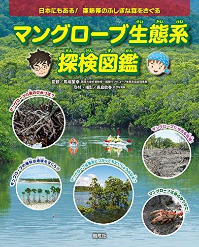 マングローブ生態系探検図鑑