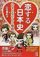 恋する日本史 やまとなでしこ物語 (中経の文庫)