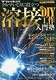 「溶接&DIY工作」入門塾 2016年 06 月号 [雑誌]: オートメカニック 増刊