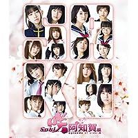 【Amazon.co.jp限定】映画「咲-Saki-阿知賀編 episode of side-A」 完全生産限定版 Blu-ray
