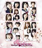 映画「咲-Saki-阿知賀編 episode of side-A」 完全生産限定版 Blu-ray(ジャージ同梱)