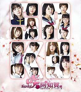 【Amazon.co.jp限定】映画「咲-Saki-阿知賀編 episode of side-A」 完全生産限定版 Blu-ray (ジャージ同梱) (スペシャルメイキングDVD付)