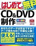 はじめてのCD&DVD制作Windows8完全対応 (BASIC MASTER SERIES)
