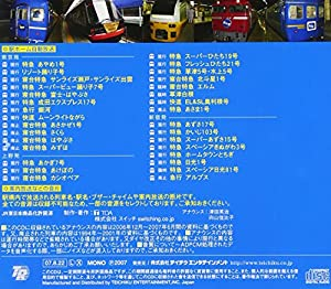 ~姿を消した列車から現行の列車まで~JR東日本 特急・急行・快速 駅ホーム自動放送+音片 オリジナル音源集