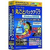 ファイナル丸ごとバックアップplus Windows10対応版