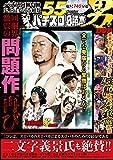 パチスロ必勝本 男 DVD (<DVD>)