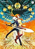 ヤオツクモ(1) (角川コミックス・エース)