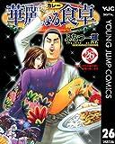 華麗なる食卓 26 (ヤングジャンプコミックスDIGITAL)