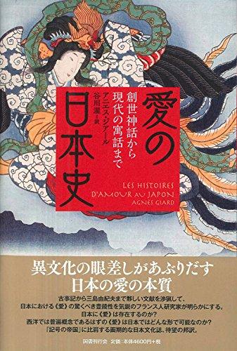 愛の日本史:創世神話から現代の寓話まで