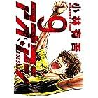 アオアシ 9 (ビッグコミックス)