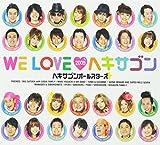 WE LOVE ヘキサゴン 2009
