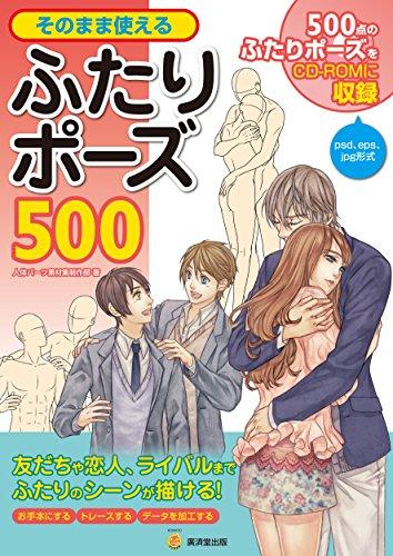 そのまま使えるふたりポーズ500【CD-ROM付】 (廣済堂マンガ工房)
