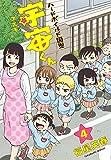 ハードボイルド園児 宇宙くん:4 (LINEコミックス)
