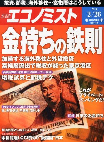 エコノミスト 2013年 2/26号 [雑誌]の詳細を見る