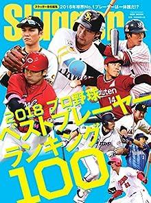 2018プロ野球プレーヤーランキングTOP100: NSKムック