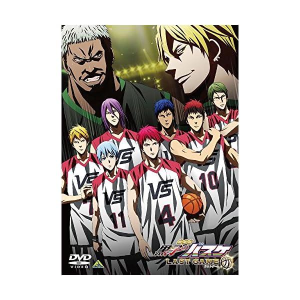 劇場版 黒子のバスケ LAST GAME [DVD]の紹介画像2