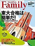 プレジデント Family (ファミリー) 2014年 07月号 [雑誌]