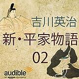 新・平家物語 02: 九重の巻