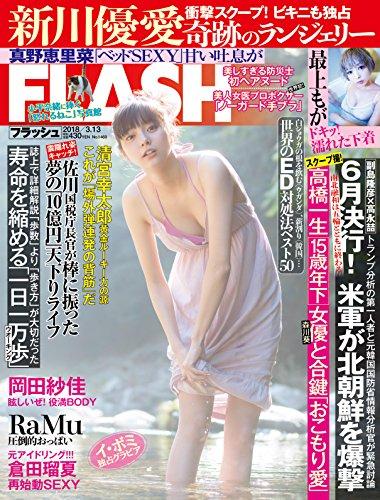 週刊FLASH(フラッシュ) 2018年3月13日号(1460号) [雑誌]